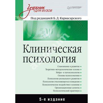Клінічна психологія . Підручник для вузів . 5 - е видання