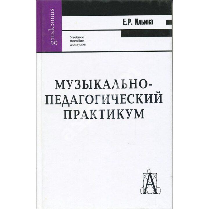 Музыкально-педагогический практикум - Елена Ильина (978-5-902766-62-9)
