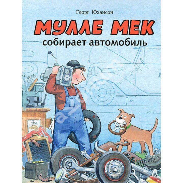Мулле Мек собирает автомобиль - Георг Юхансон (978-5-903979-99-8)