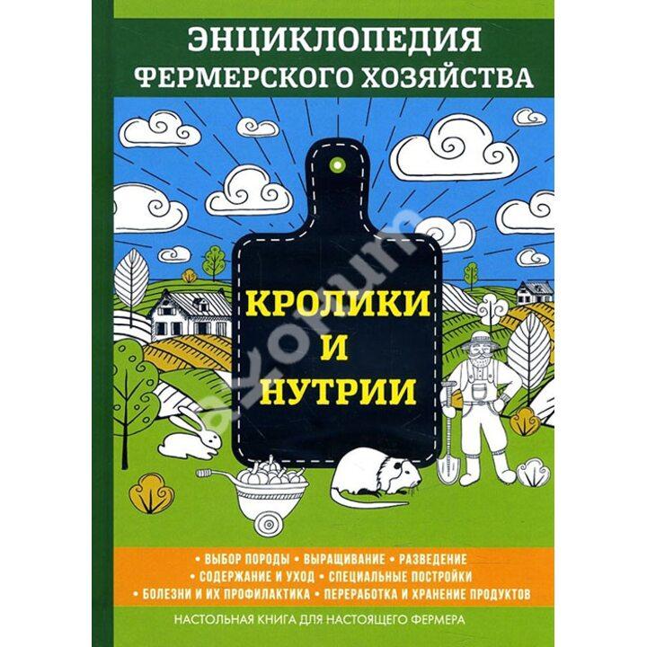 Кролики и нутрии - Смирнов В. (978-5-521-05625-5)
