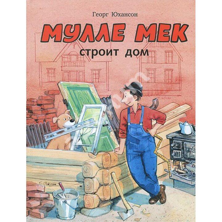 Мулле Мек строит дом - Георг Юхансон (978-5-00041-007-3)