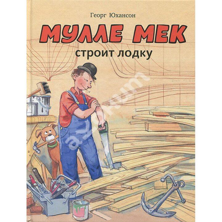 Мулле Мек строит лодку - Георг Юхансон (978-5-00041-001-1)
