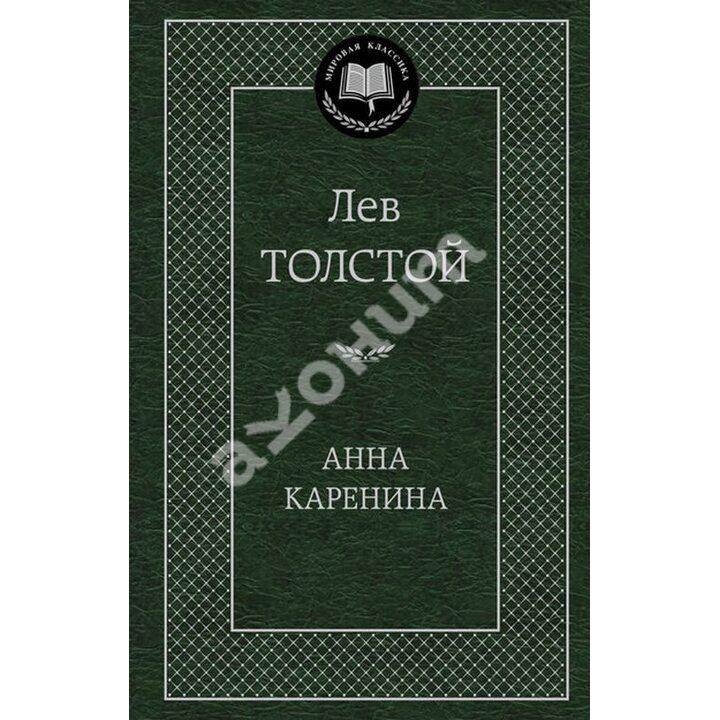 Анна Каренина - Лев Толстой (978-5-389-04935-2)