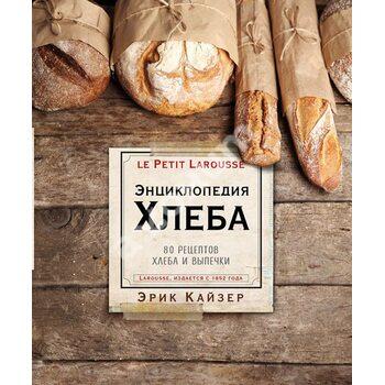 Ларусс . Енциклопедія хліба
