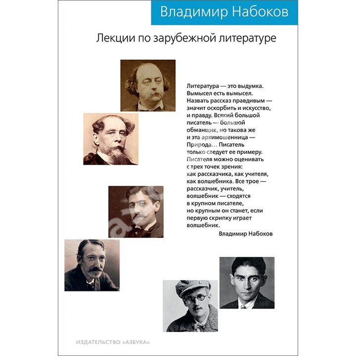 Лекции по зарубежной литературе - Владимир Набоков (978-5-389-15660-9)