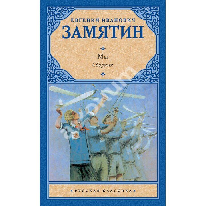 Мы - Евгений Замятин (978-5-17-081256-1)