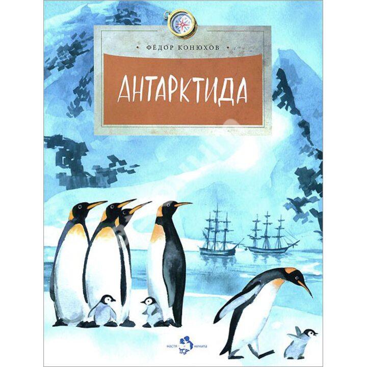 Антарктида - Фёдор Конюхов (978-5-906788-28-3)