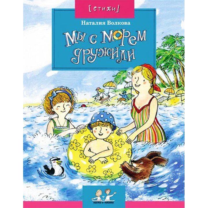 Мы с морем дружили - Наталия Геннадьевна Волкова (978-5-91786-085-5)