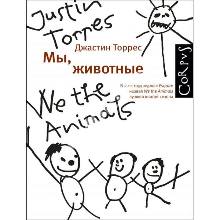 Мы, животные - Джастин Торрес (978-5-271-45453-0)