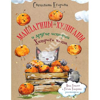 Мандарини - хулігани і інші історії Хитрого кота