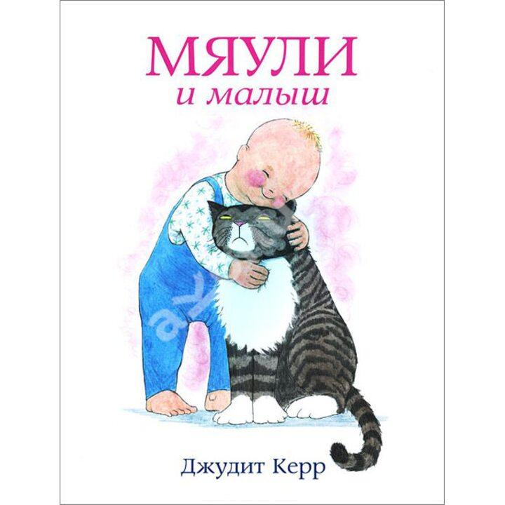 Мяули и малыш - Джудит Керр (978-5-00041-030-1)