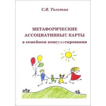 Метафоричні асоціативні карти в сімейному консультуванні