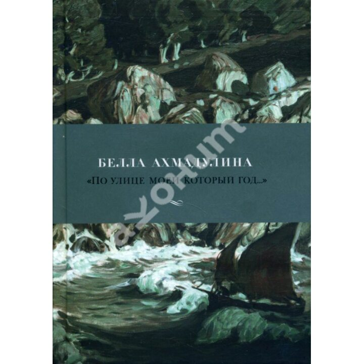 "«По улице моей который год...""» - Белла Ахмадулина (978-5-389-16958-6)"