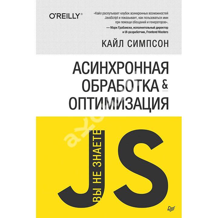{Вы не знаете JS} Асинхронная обработка и оптимизация - Кайл Симпсон (978-5-4461-1313-2)