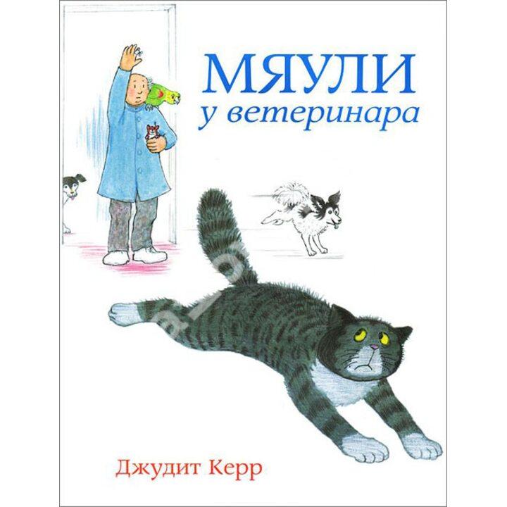 Мяули у ветеринара - Джудит Керр (978-5-00041-033-2)