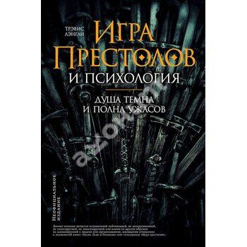 «Игра престолов» и психология. Душа темна и полна ужасов