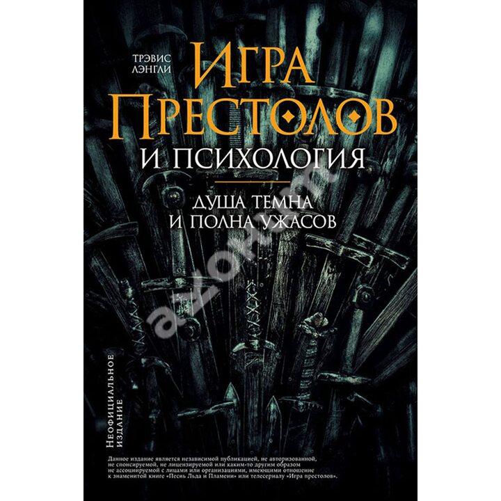 «Игра престолов» и психология. Душа темна и полна ужасов - Трэвис Лэнгли (978-5-9614-2056-2)