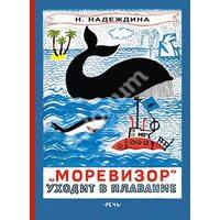 «Моревизор» уходит в плавание