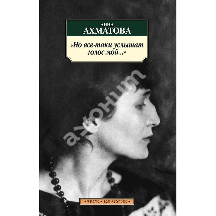 «Но все-таки услышат голос мой...» - Анна Ахматова (978-5-389-10478-5)