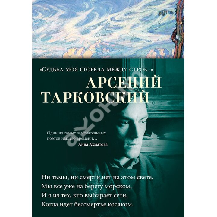 «Судьба моя сгорела между строк…» - Арсений Тарковский (978-5-389-17343-9)