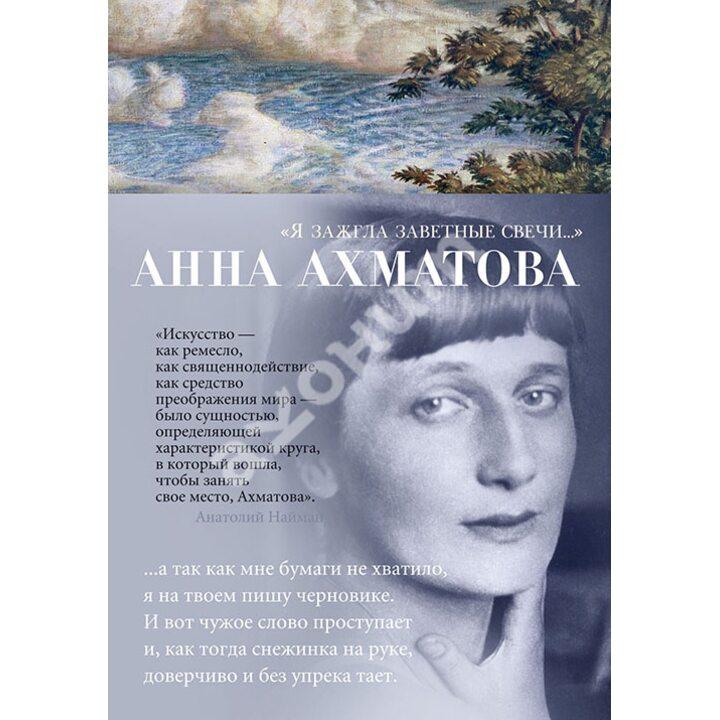 «Я зажгла заветные свечи…» - Анна Ахматова (978-5-389-16710-0)