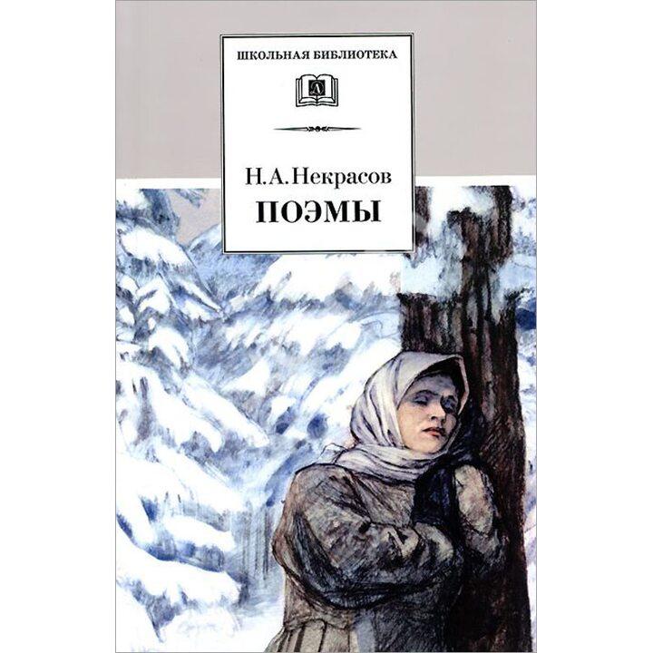 Н. А. Некрасов. Поэмы - Николай Некрасов (978-5-08-005058-9)
