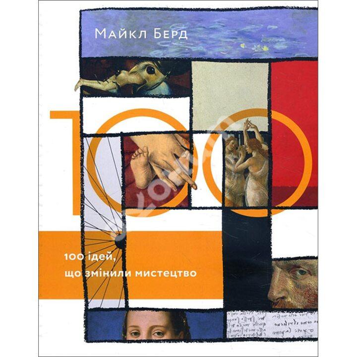 100 ідей, що змінили мистецтво - Майкл Берд (978-966-97860-1-2)
