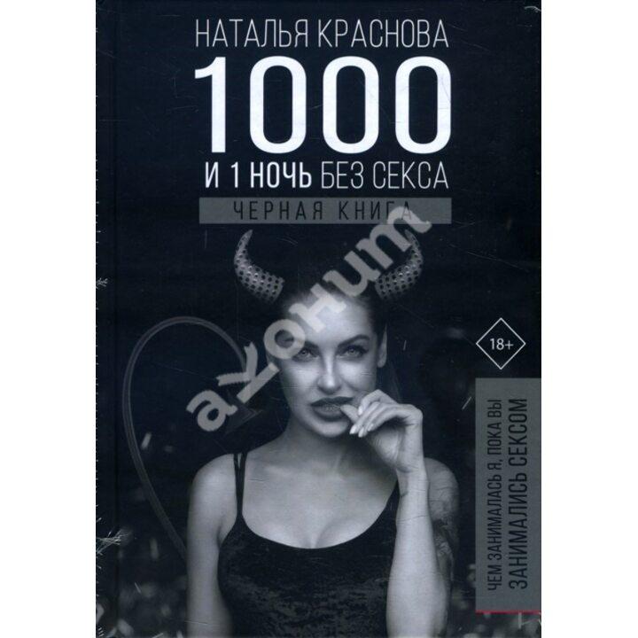 1000 и 1 ночь без секса. Черная книга. Чем занималась я, пока вы занимались сексом - Наталья Краснова (978-966-993-066-8)