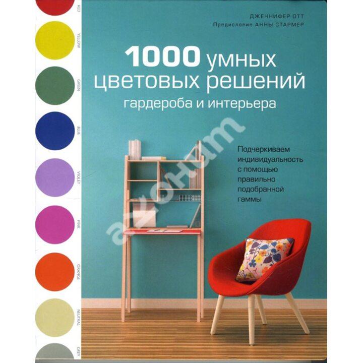 1000 умных цветовых решений гардероба и интерьера - Дженнифер Отт (978-5-389-14672-3)