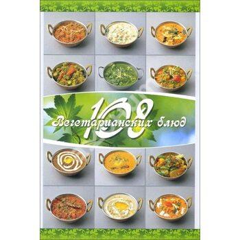 108 вегетаріанських страв
