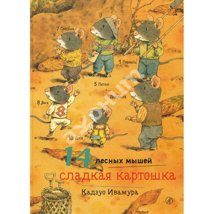14 лесных мышей. Сладкая картошка - Кадзуо Ивамура (978-5-91759-846-8)