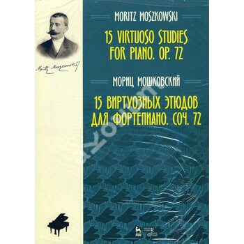 15 віртуозних етюдів для фортепіано . Соч . 72