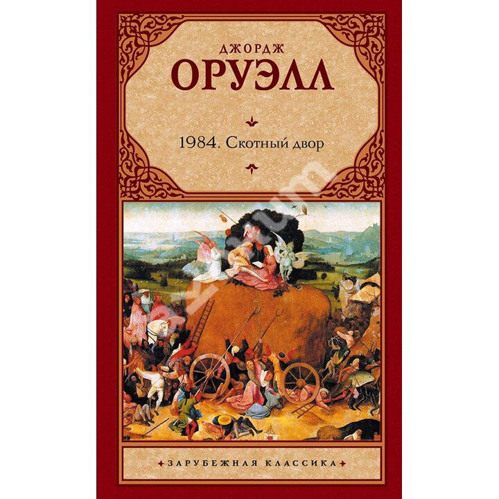 1984. Скотный Двор - Джордж Оруэлл (978-5-271-33511-2)