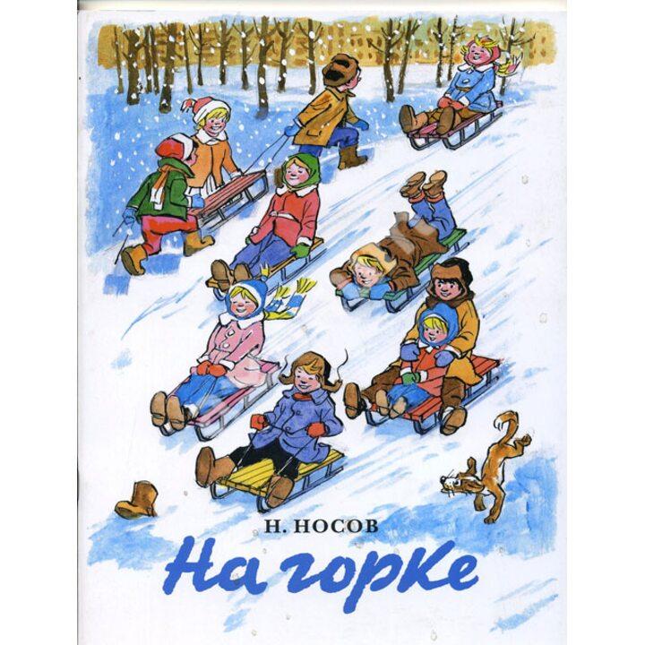 На горке - Николай Носов (978-5-903979-96-7)