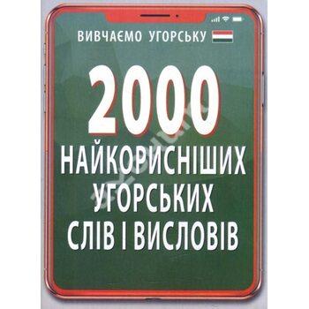 2000 найкорисніших угорських слів і висловів