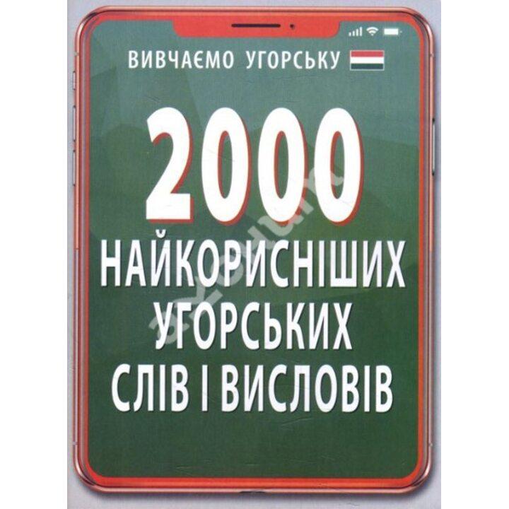 2000 найкорисніших угорських слів і висловів - Анастасія Кіпень, Юлія Геді (978-966-498-707-0)