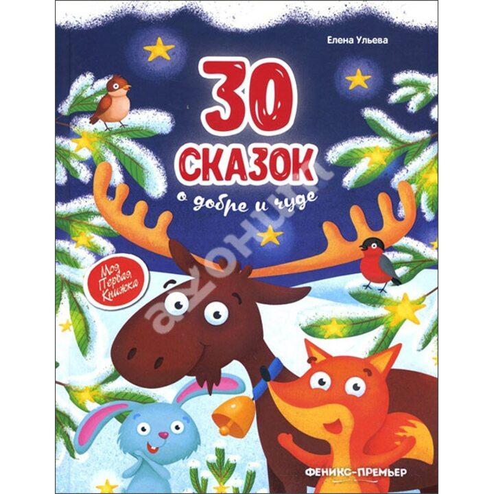 30 сказок о добре и чуде - Елена Ульева (978-5-222-32598-8)