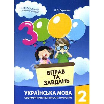 3000 вправ та завдань . Українська мова 2 клас