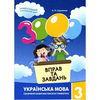 3000 вправ та завдань . Українська мова 3 клас. Сформуй навички писати грамотно