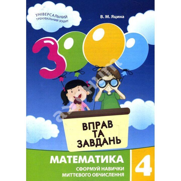 3000 вправ та завдань. Математика 4 клас - Валентина Яцина (978-966-915-271-8)