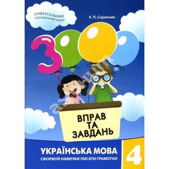 3000 вправ та завдань. Українська мова 4 клас