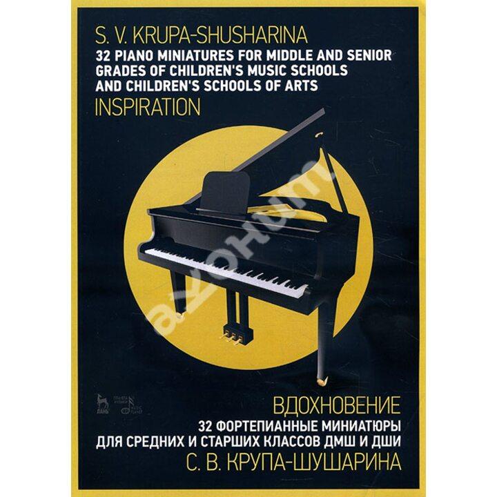 32 фортепианные миниатюры для средних и старших классов ДМШ и ДШИ. «Вдохновение» - Светлана Крупа-Шушарина (978-5-8114-3841-9)