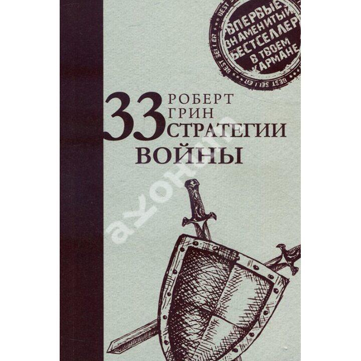 33 стратегии войны - Роберт Грин (978-5-386-10025-4)