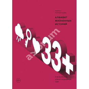 33+ . Алфавіт життєвих історій