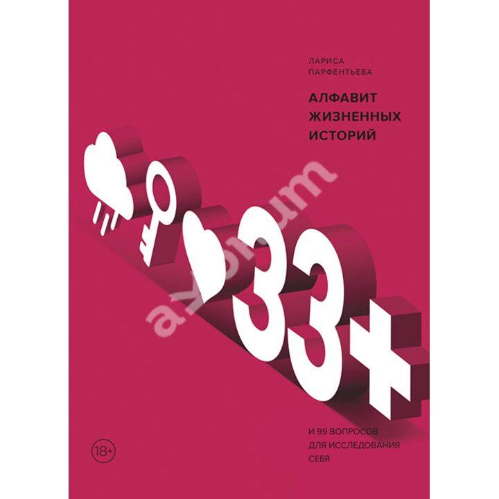 33+. Алфавит жизненных историй - Лариса Парфентьева (978-5-00146-310-8)