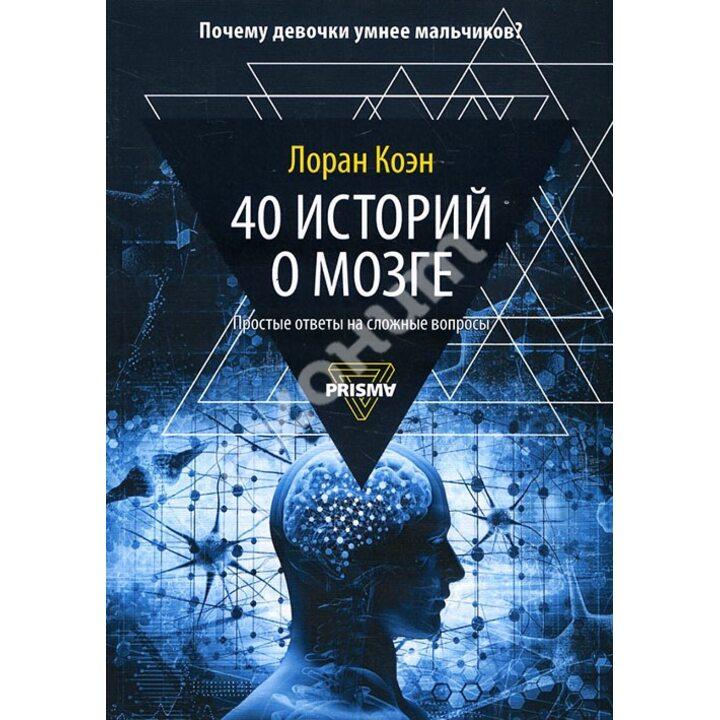 40 историй о мозге. Простые ответы на сложные вопросы - Лоран Коэн (978-5-386-12516-5)