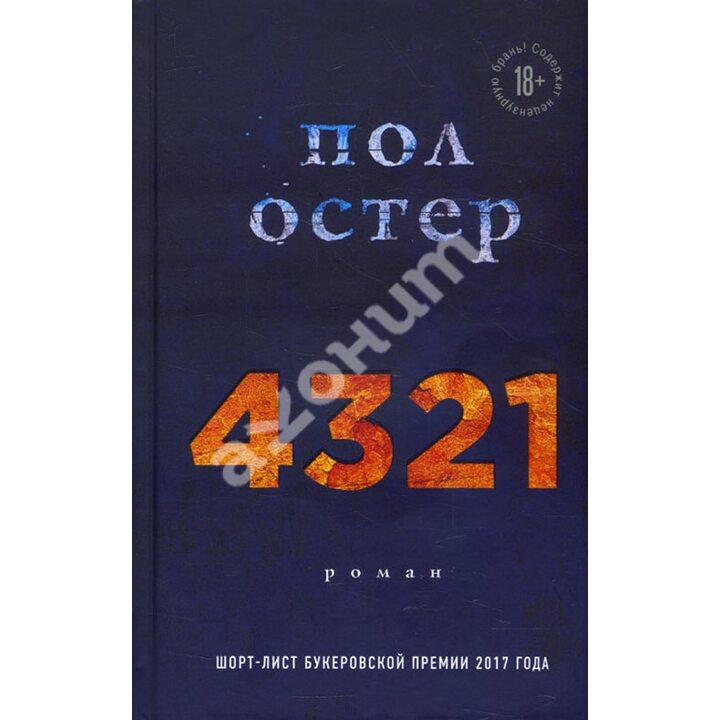 4321 - Пол Остер (978-966-993-013-2)