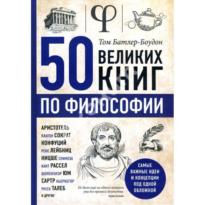 50 великих книг по философии - Том Батлер-Боудон (978-617-7764-50-1)