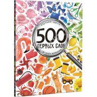 500 первых слов. Изучаем цвета. Развиваем внимание