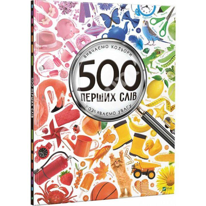 500 перших слів. Вивчаємо кольори. Розвиваємо увагу - Марія Жученко (978-617-690-927-9)